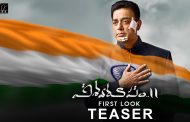 Vishwaroopam II (10 August 2018)