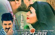 चांदनी सिंह की पहली फिल्म बद्रीनाथ का ट्रेलर जारी