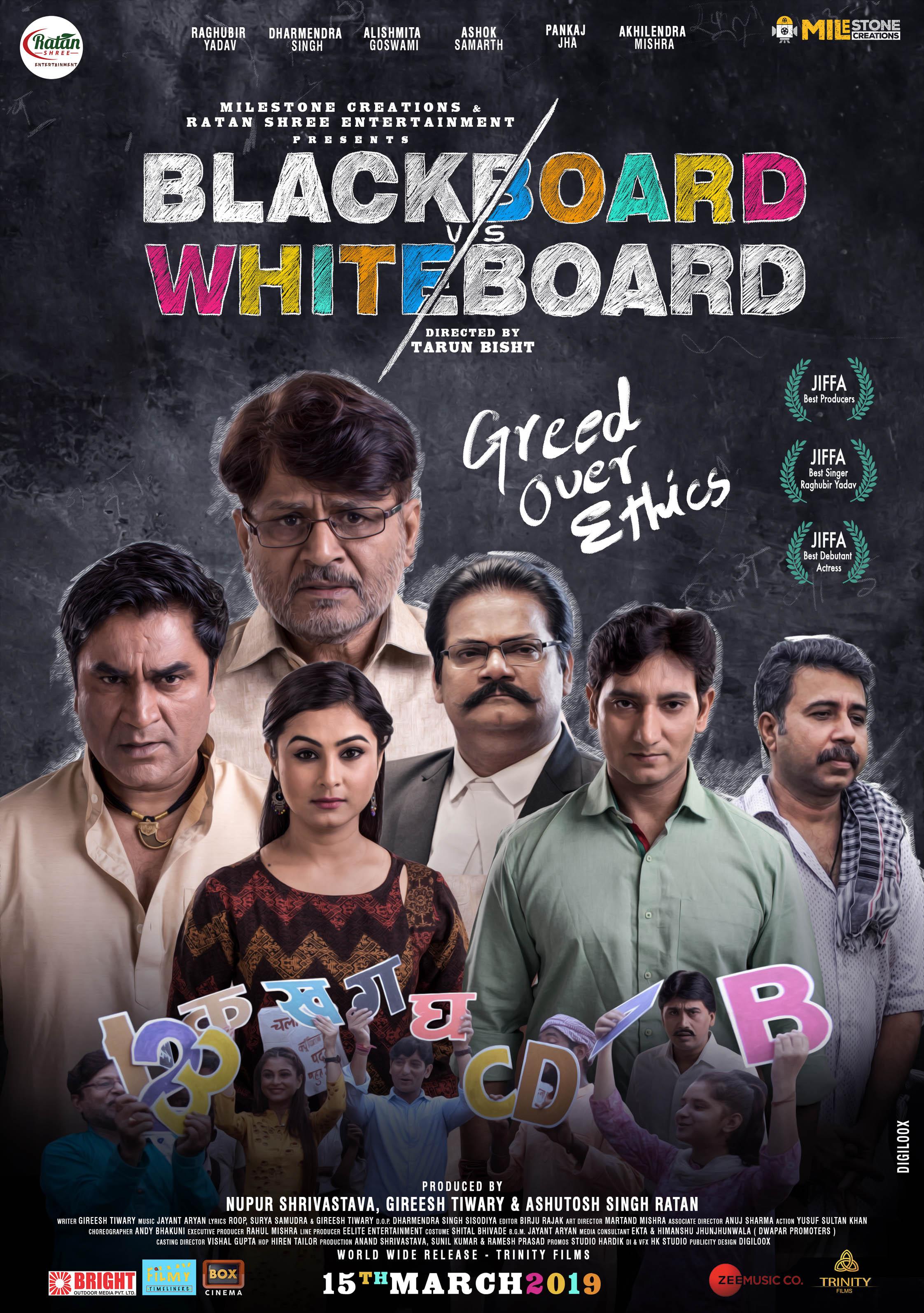 Raghubir Yadav's Hindi film Blackboard v/s Whiteboard releasing on 15th March