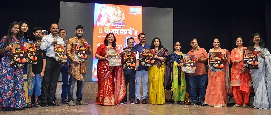 A Marathi film underlining the fundamental principle to lead a fulfilling life- 'Shri Ram Samartha'
