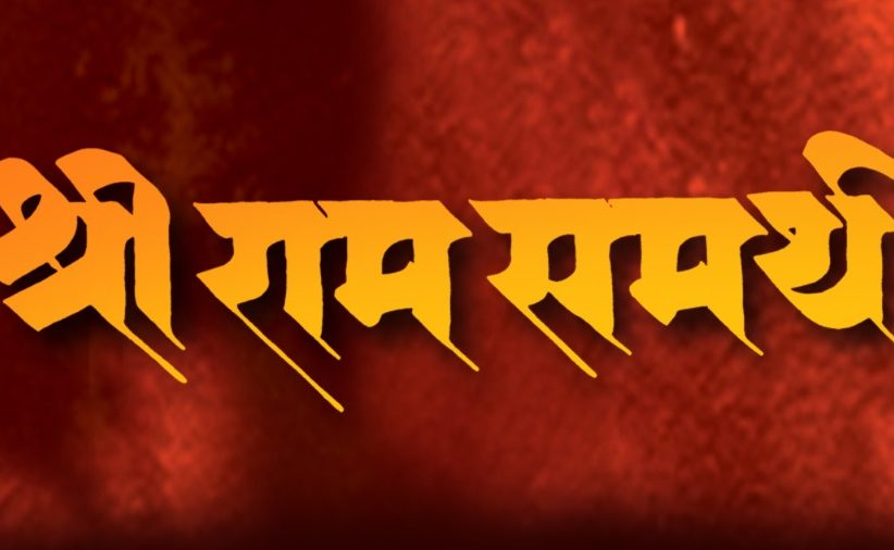 Actor Shantanu Moghe in the lead role of Rashtrasant Ramdas Swami!!!