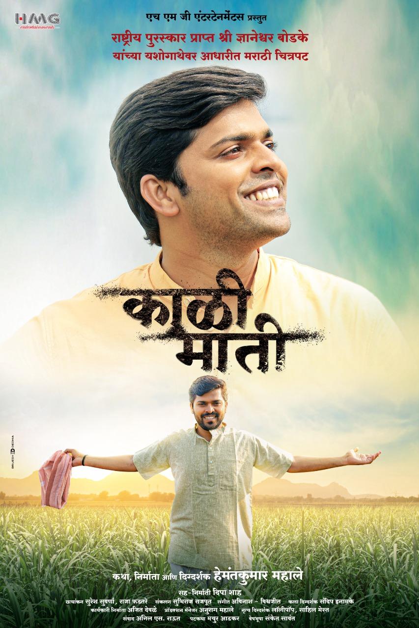 *देशविदेशातील चित्रपट महोत्सवात दरवळतोय 'काळी माती' चा सुगंध*