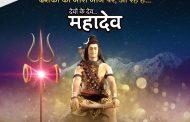 'देवों के देव महादेव' आ रहे हैं शेमारू टीवी पर