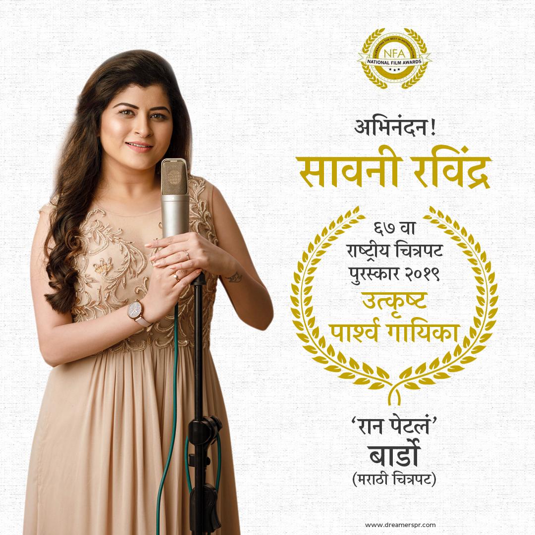 ६७ व्या राष्ट्रीय चित्रपट पुरस्कार सोहळ्यात गायिका 'सावनी रविंद्र'ने पटकावला 'सर्वोत्कृष्ट पार्श्वगायिका' पुरस्कार