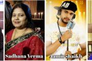 आमिर शेख और ज़ोया ज़वेरी की गजब केमिस्ट्री, म्यूज़िक वीडियो