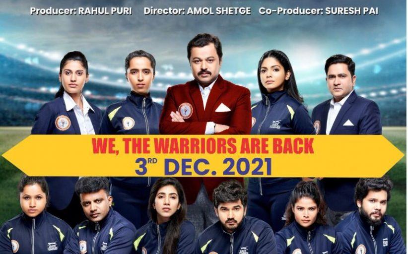 Subhash Ghai's Marathi film